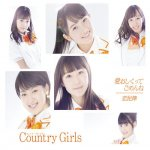 Country Girls - Itooshikute Gomen ne