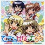 Kana Asumi, Kaori Mizuhashi, Ryouko Shintani & Yuuko Gotou - Dekirukanatte☆☆☆ (TV)