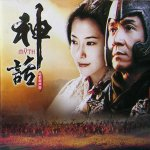 Jackie Chan & Kim Hee-Seon - Wújìn de ài