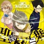 Kanako Itou - Seisuu 3 no Jijyo (TV)