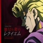 Daisuke Hasegawa - Uragirimono no Requiem (TV)